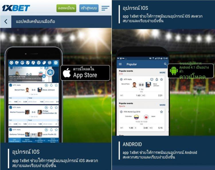 1xbet app สอนวิธีติดตั้งทั้งระบบ IOS และ Android - stakehow com