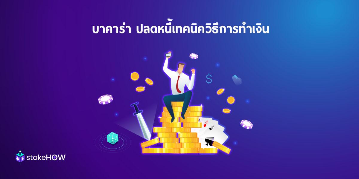 บาคาร่า ปลดหนี้ เทคนิควิธีการทำเงินจากคาสิโนออนไลน์6 min read