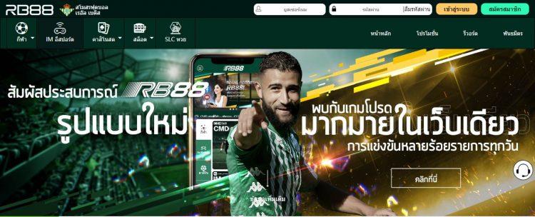 เว็บคาสิโนออนไลน์ RB88