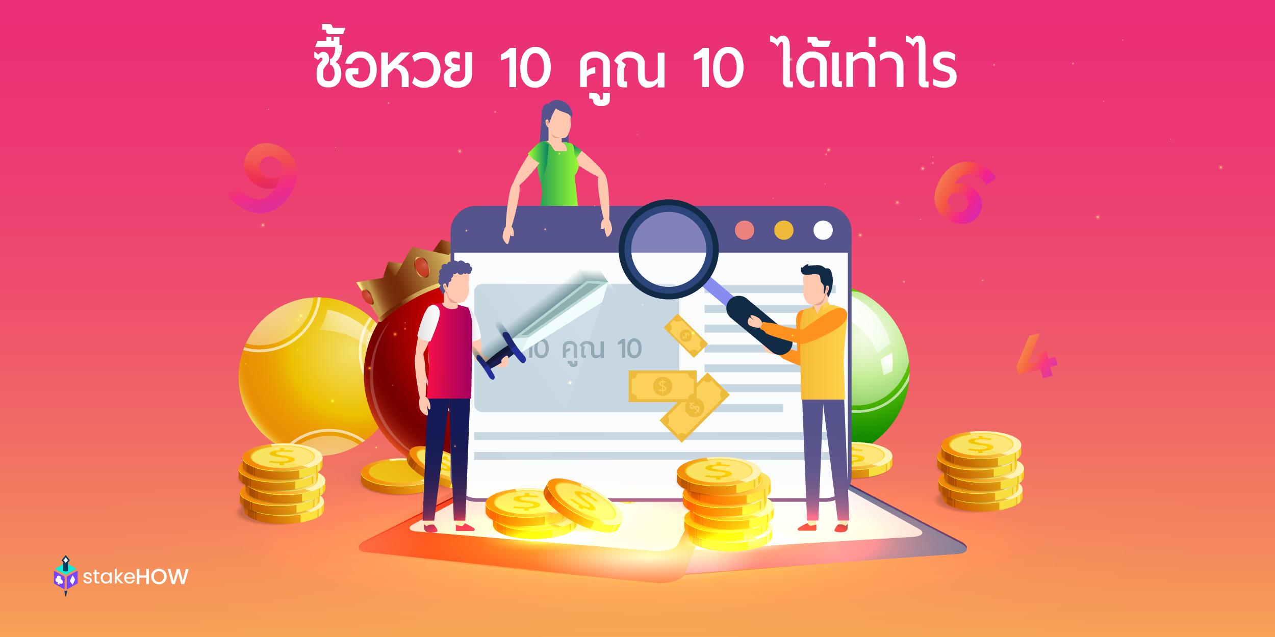 ซื้อหวย 10คูณ10 ได้เท่าไหร่ มาหาคำตอบกันในบทความนี้6 min read