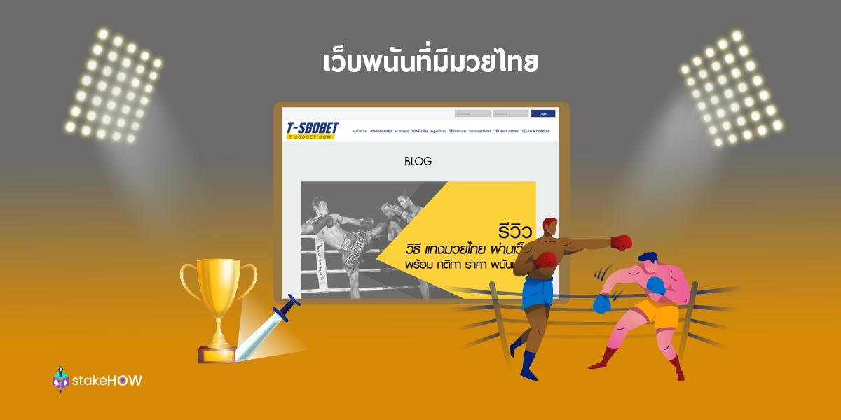 เว็บพนัน ที่มี มวยไทย มีอยู่ในเว็บไซต์ไหนบ้าง มาดูกันเลย3 min read