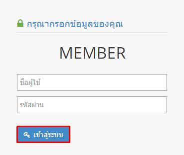กรอกชื่อผู้ใช้ และรหัสผ่าน เสร็จแล้วกด เข้าสู่ระบบ - แทงหวยลาว