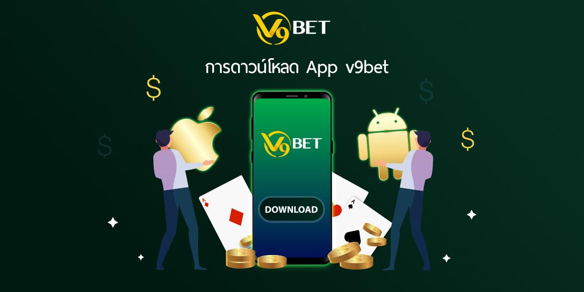 v9bet app ดาวน์โหลดและติดตั้งแอปฯ IOS และ Andriod3 min read