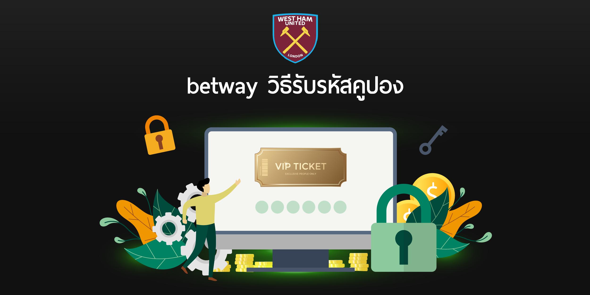 betway รหัสคูปอง มีวิธีรับรหัสยังไง ใช้ทำอะไรได้บ้างมาดูกัน2 min read