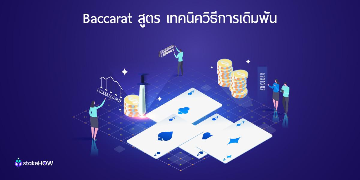 baccarat สูตร เทคนิควิธีการเดิมพัน พร้อมวิธีการเดินเงิน6 min read