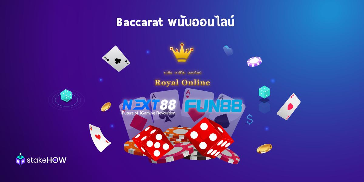 baccarat พนันออนไลน์ แนะนำเว็บสำหรับการเข้าเล่น5 min read