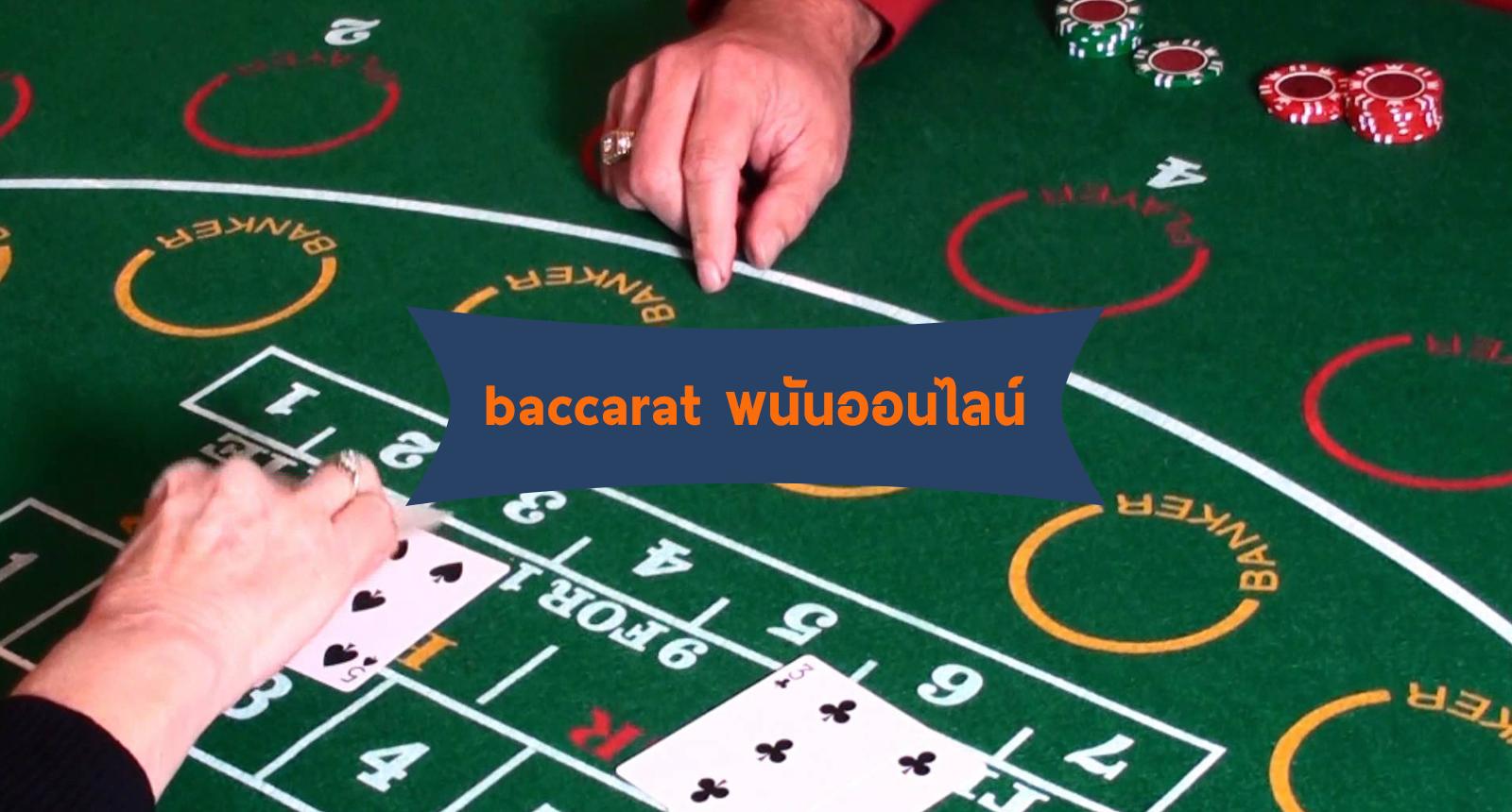 baccarat พนันออนไลน์