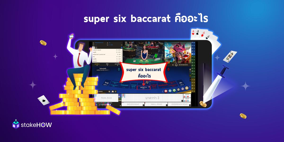 super six baccarat คือ อะไร เล่นยังไงมาดูกันเลย8 min read