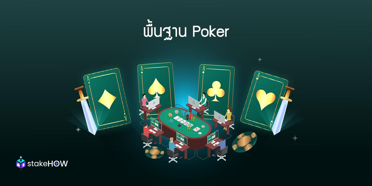 พื้นฐาน Poker รวบรวมพื้นฐานสำหรับผู้ที่สนใจจะเล่นโป๊กเกอร์8 min read