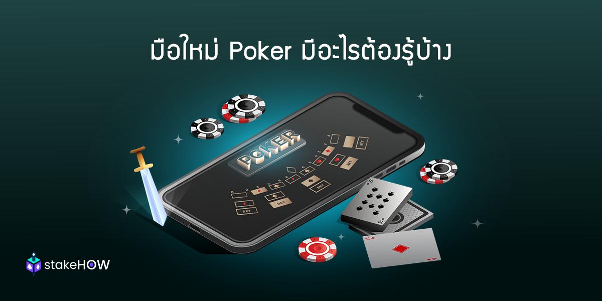 มือใหม่ Poker อยากจะเล่นโป๊กเกอร์ มีอะไรต้องรู้บ้างมาดูกัน6 min read