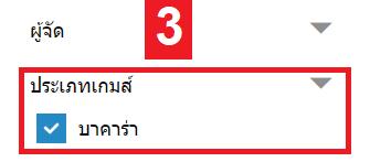 วิธี เดิมพัน Fun88 - เลือกประเภท