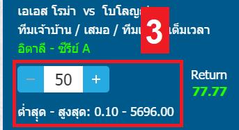 วิธี เดิมพัน Fun88 - ใส่จำนวนเงิน