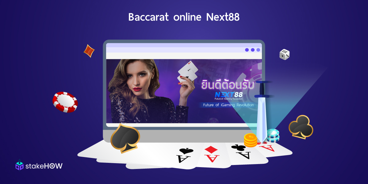 Baccarat online Next88 คาสิโนสดบาคาร่ายอดนิยมอันดับหนึ่ง3 min read