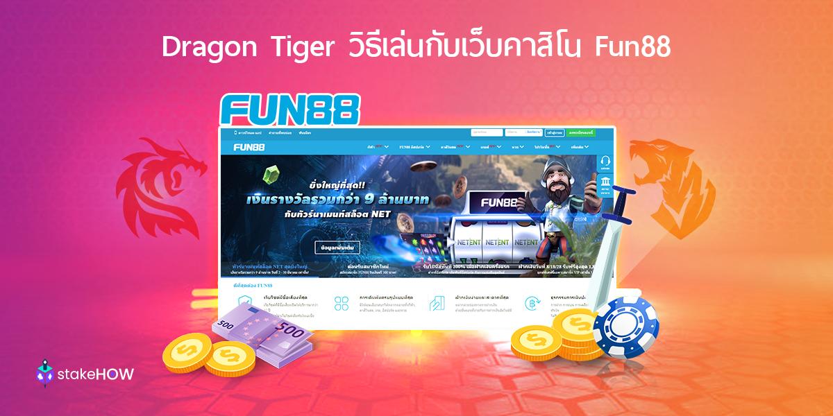 dragon tiger วิธีเล่น กับเว็บคาสิโน Fun885 min read