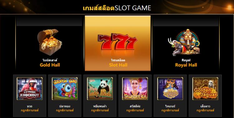 รอยัล คาสิโน - slot game